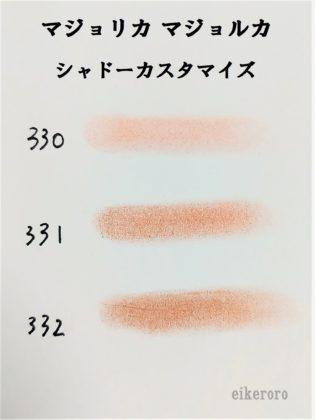 マジョリカ マジョルカ(MAJOLICA MAJORCA) アイシャドウ シャドーカスタマイズ 新色 BE330 マサラチャイ BR331 シナモン BR332 胡桃 色比較(紙)