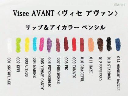ヴィセアヴァン(Visee AVANT) リップ&アイカラーペンシル 全14色 色味(紙)
