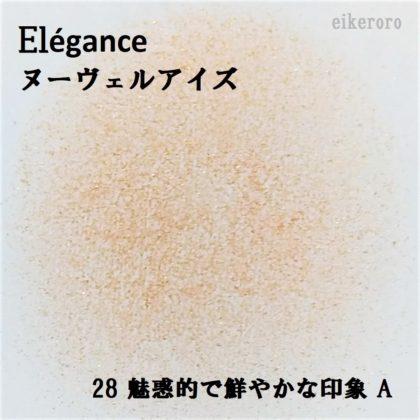 エレガンス(Elégance) 2019秋新作アイシャドウ ヌーヴェルアイズ 新色 28 魅惑的で鮮やかな印象 A 色味(紙)