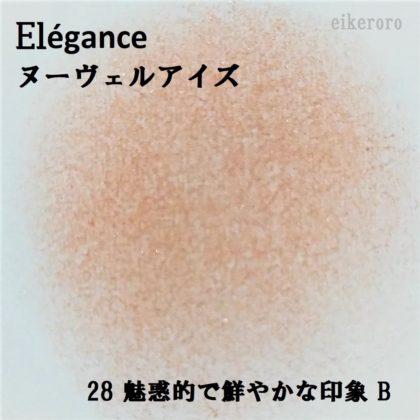 エレガンス(Elégance) 2019秋新作アイシャドウ ヌーヴェルアイズ 新色 28 魅惑的で鮮やかな印象 B 色味(紙)