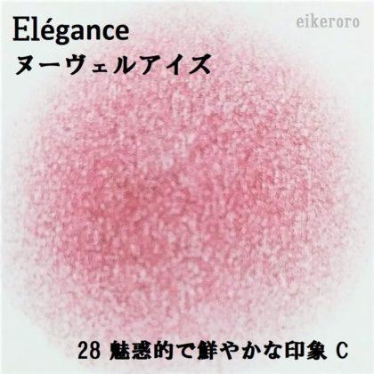 エレガンス(Elégance) 2019秋新作アイシャドウ ヌーヴェルアイズ 新色 28 魅惑的で鮮やかな印象 C 色味(紙)
