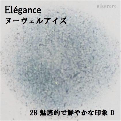 エレガンス(Elégance) 2019秋新作アイシャドウ ヌーヴェルアイズ 新色 28 魅惑的で鮮やかな印象 D 色味(紙)