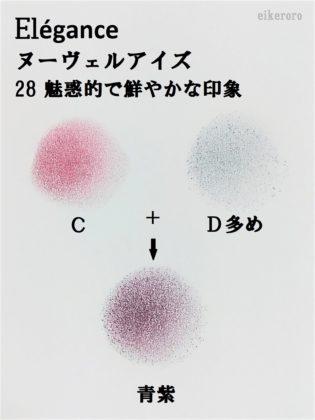 エレガンス(Elégance) 2019秋新作アイシャドウ ヌーヴェルアイズ 新色 28 魅惑的で鮮やかな印象 C+D多 混色 青紫