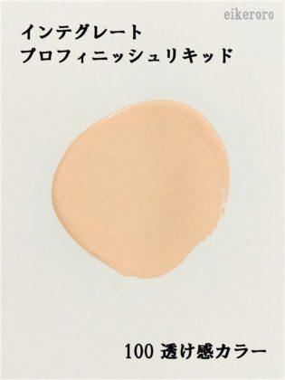 インテグレート(INTEGRATE) プロフィニッシュリキッド 100 透け感カラー 色味(紙)