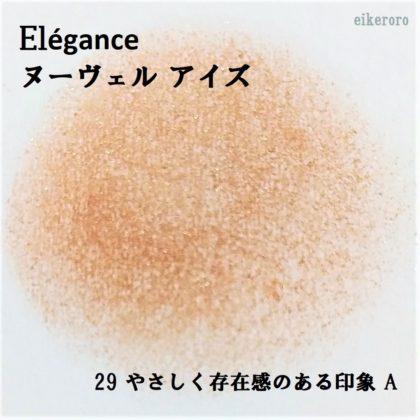 エレガンス(Elégance) アイシャドウ ヌーヴェルアイズ 29 やさしく存在感のある印象 A 色味(紙)