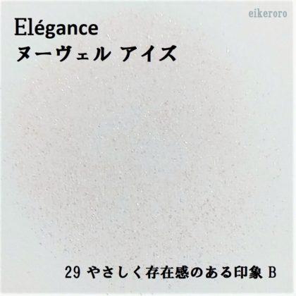 エレガンス(Elégance) アイシャドウ ヌーヴェルアイズ 29 やさしく存在感のある印象 B 色味(紙)