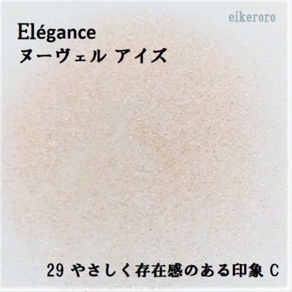 エレガンス(Elégance) アイシャドウ ヌーヴェルアイズ 29 やさしく存在感のある印象 C 色味(紙)