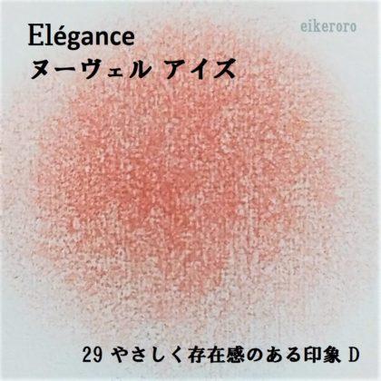 エレガンス(Elégance) アイシャドウ ヌーヴェルアイズ 29 やさしく存在感のある印象 D 色味(紙)