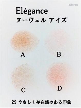 エレガンス(Elégance) アイシャドウ ヌーヴェルアイズ 29 やさしく存在感のある印象 全色 色味(紙)