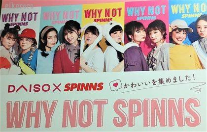 ダイソー(DAISO)×関西コレクション(kancore)第3弾 スピンズ(WHY NOT SPINNS) 店内POP_01