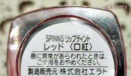 ダイソー×SPINNS×カンコレ WHY NOT SPINNS リップティント 裏面 色番表記