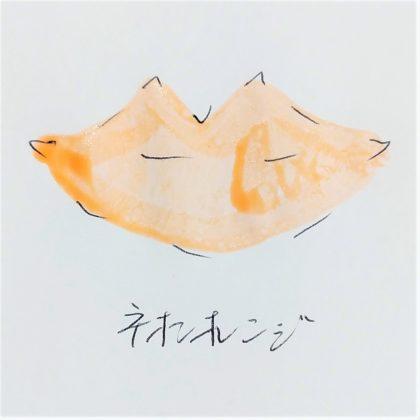 ダイソー×SPINNS×カンコレ WHY NOT SPINNS リップティント ネオンオレンジ 色味(紙)