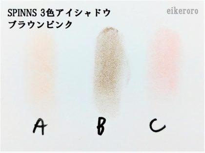 SPINNS 3色アイシャドウ ブラウンピンク 色味