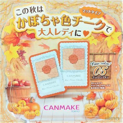キャンメイク(CANMAKE) マットフルールチークス 05 マットパンプキン POP01