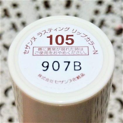 セザンヌ(CEZANNE) ラスティングリップカラーN 105 ブラウン系 色番表記