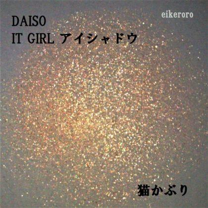 ダイソー(DAISO)×イットガール(IT GIRL) アイシャドウ 猫かぶり