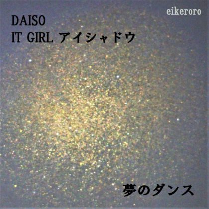 ダイソー(DAISO)×イットガール(IT GIRL) アイシャドウ 夢のダンス