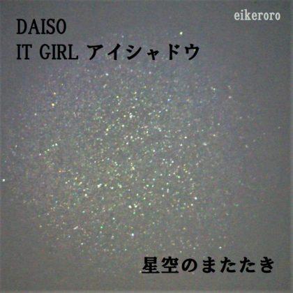 ダイソー(DAISO)×イットガール(IT GIRL) アイシャドウ 星空のまたたき