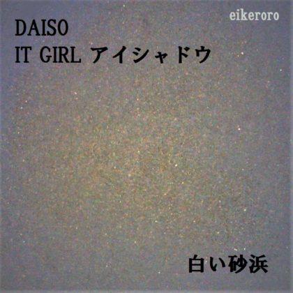 ダイソー(DAISO)×イットガール(IT GIRL) アイシャドウ 白い砂浜