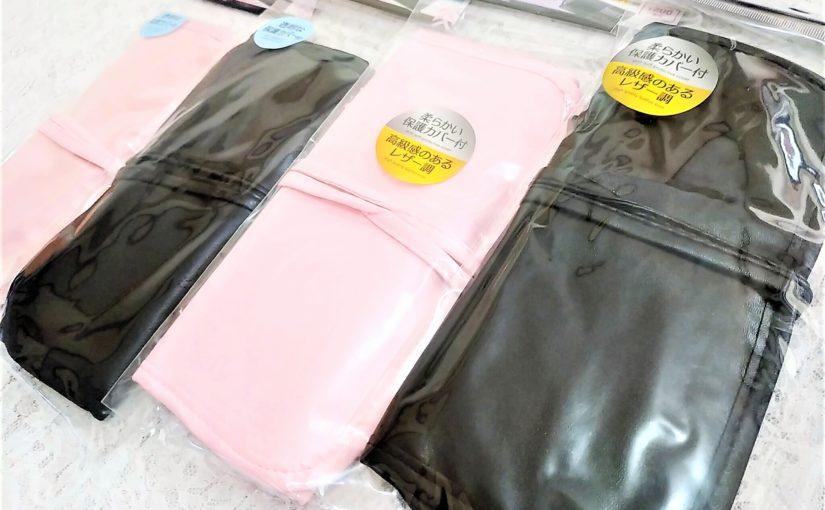100均ダイソー「ブラシ収納ケース 100円or200円 ピンクorブラック」選ぶのどっち?