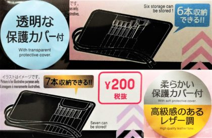 ダイソー(DAISO) ブラシ収納ケース 100円商品と200円商品の違い 説明文