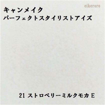 キャンメイク パーフェクトスタイリストアイズ 21 ストロベリーミルクモカ E 色味(紙)