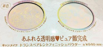 キャンメイク トランスペアレントフィニッシュパウダーV POP広告 新色SBシャイニーブーケとSAシャイニーアクアマリンの色比較