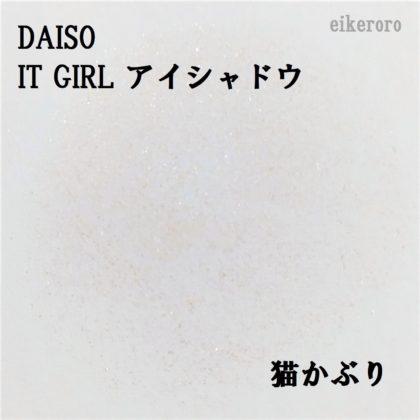 ダイソー(DAISO)×イットガール(IT GIRL) アイシャドウ 猫かぶり 色味(紙)
