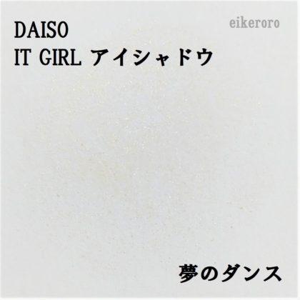 ダイソー(DAISO)×イットガール(IT GIRL) アイシャドウ 夢のダンス 色味(紙)