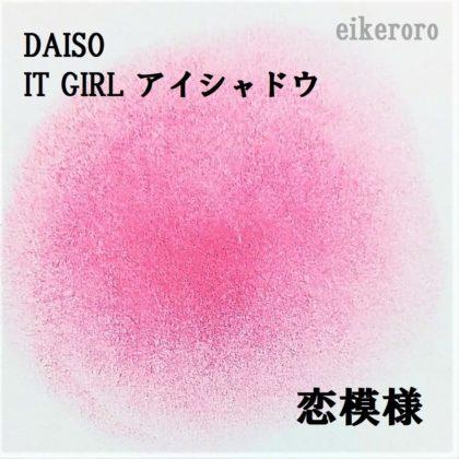 ダイソー(DAISO)×イットガール(IT GIRL) アイシャドウ 恋模様 色味(紙)