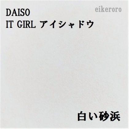 ダイソー(DAISO)×イットガール(IT GIRL) アイシャドウ 白い砂浜 色味(紙)