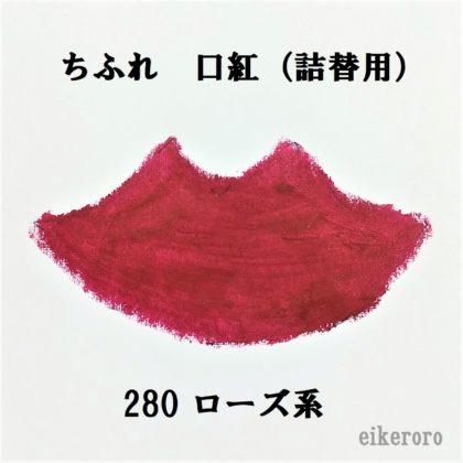 ちふれ 2019秋新作コスメ リップカラー 口紅 詰替用 新色 280 ローズ系 色味