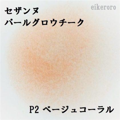 セザンヌ パールグロウチーク P2 ベージュコーラル 色味