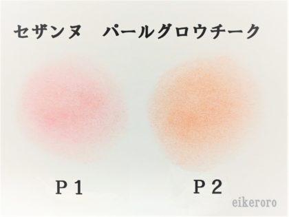 セザンヌ パールグロウチーク P1 ゴールドピーチ P2 ベージュコーラル 色比較