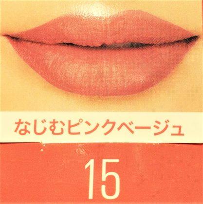メイベリン スーパー(SP)ステイ インク クレヨン 15 なじむピンクベージュ ※Loft限定色