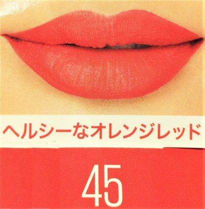 メイベリン スーパー(SP)ステイ インク クレヨン 45 ヘルシーなオレンジレッド ※Loft限定色