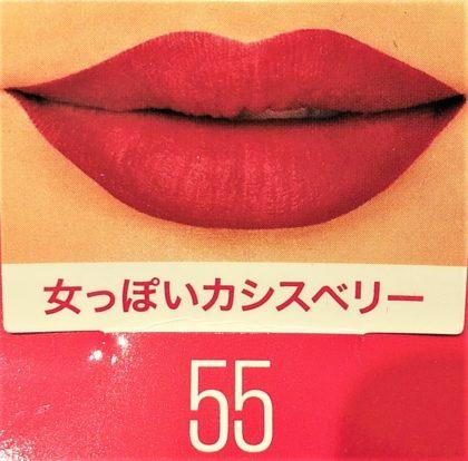 メイベリン スーパー(SP)ステイ インク クレヨン 55 女っぽいカシスベリー