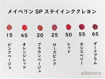メイベリン スーパー(SP)ステイ インク クレヨン 全色(15/45/20/25/50/55/65) 色比較