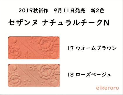 セザンヌ 秋新作 9月11日発売 ナチュラルチークN 新色 17 ウォームブラウン 18 ローズベージュ 色味(パレット)