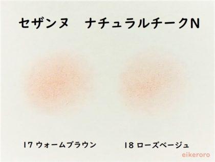 セザンヌ 秋新作 9月11日発売 ナチュラルチークN 新色 17 ウォームブラウン 18 ローズベージュ 色味(紙)