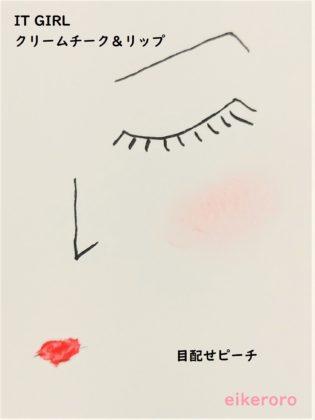ダイソー×イットガール It girl クリームチーク&リップ 目配せピーチ 色味