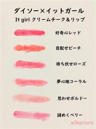 ダイソー×イットガール It girl クリームチーク&リップ 全色 色比較