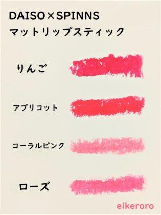ダイソー×スピンズ WHY NOT SPINNS マットリップスティック りんご アプリコット コーラルピンク ローズ 全色 色味