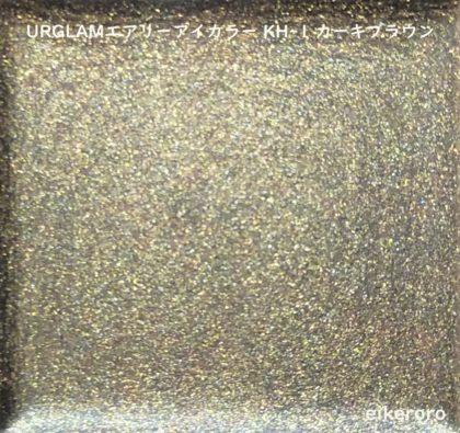 ダイソー(DAISO)×ユーアーグラム(URGLAM) 新作コスメ クリームアイシャドウ エアリーアイカラー KH-1 カーキブブラウン 色味(パレット)