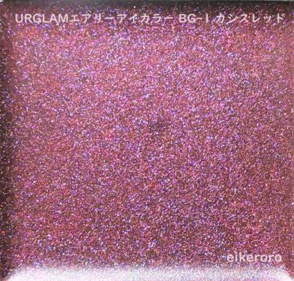 ダイソー(DAISO)×ユーアーグラム(URGLAM) 新作コスメ クリームアイシャドウ エアリーアイカラー BG-1 カシスレッド 色味(パレット)