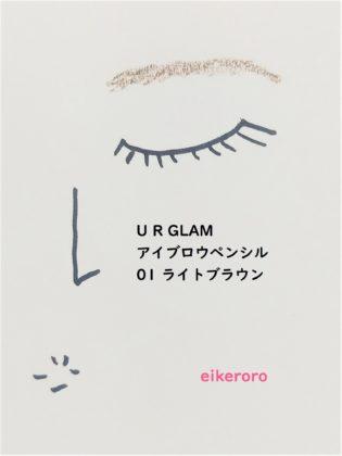 ダイソー(DAISO)×ユーアーグラム(URGLAM) アイブロウペンシル 01 ライトブラウン(BR-1) 色味