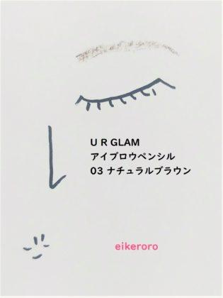 ダイソー(DAISO)×ユーアーグラム(URGLAM) アイブロウペンシル 03 ナチュラルブラウン(BR-3) 色味