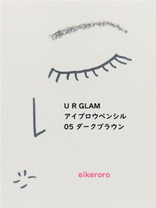 ダイソー(DAISO)×ユーアーグラム(URGLAM) アイブロウペンシル 05 ダークブラウン(BR-5) 色味