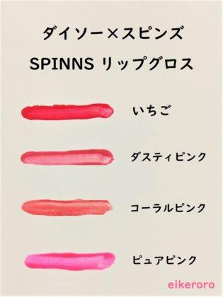 ダイソー(DAISO)×スピンズ(SPINNS)×関コレ WHY NOT SPINNS リップグロス 全色 色味