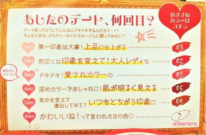 キャンメイク(CANMAKE) 2019秋新作リップ メルティールミナスルージュ おすすめカラー